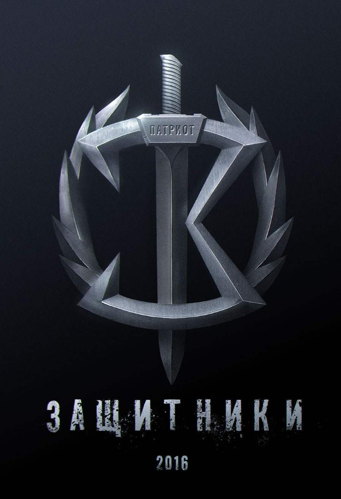 Zashchitniki (2017)